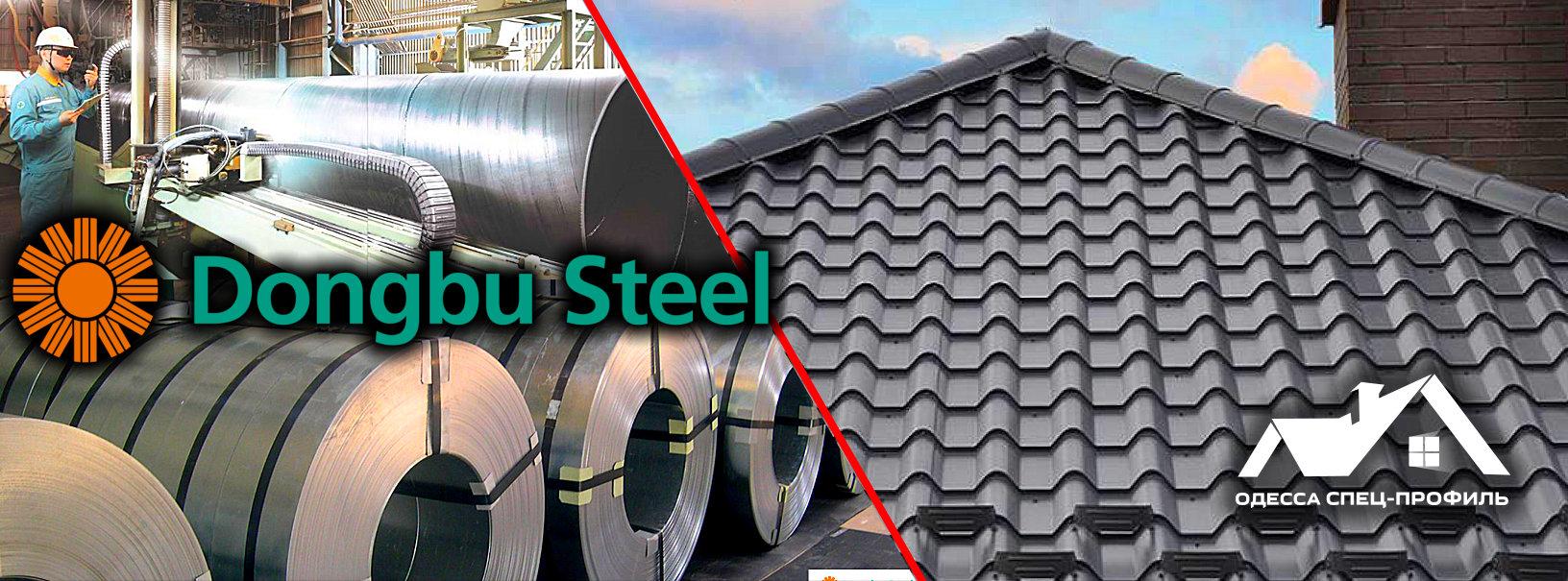 оцинкованная сталь Dongbu Steel
